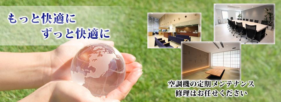 空調機の定期メンテナンスや修理は横浜市保土ヶ谷区の東洋空研